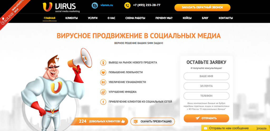 Virus SMM - Russia - Digital - Agency